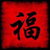 богатство китайской каллиграфии набор — Стоковое фото