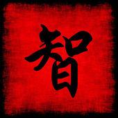 Wijsheid chinese kalligrafie set — Stockfoto