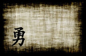 Chinese letters - moed — Stockfoto