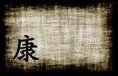 Chinese letters - gezondheid — Stockfoto