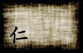 Letras chinesas - bondade — Fotografia Stock