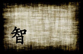 Lettres chinoises - sagesse — Photo