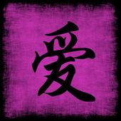 Love Chinese Calligraphy Set — Stock Photo