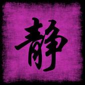 Gelassenheit-kalligraphie-set — Stockfoto