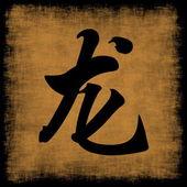 Dragon Chinese Zodiac — Stock Photo