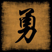 Courage Chinese Calligraphy Set — Stock Photo