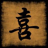 Happiness Chinese Calligraphy Set — Stock Photo