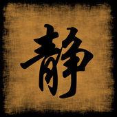 Serenity Chinese Calligraphy Set — Stock Photo