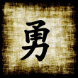 Chinese Characters - Courage — Stock Photo
