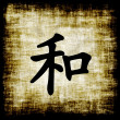 Chinese Character - Harmony — Stock Photo