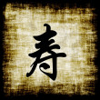Stock Photo: Chinese Characters - Longevity