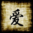 Chinese Characters - Love — Stock Photo
