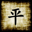 Chinese Characters - Peace — Stock Photo