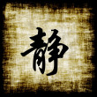 Stock Photo: Chinese Characters - Serenity