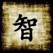 Stock Photo: Chinese Characters - Wisdom