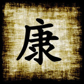 Chinese Characters - Health — Stock Photo
