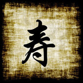 Chinese Characters - Longevity — Stock Photo