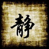 Chinese Characters - Serenity — Stock Photo