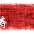 Chinese Painting - Longevity — Stock Photo