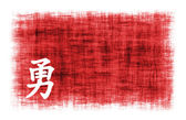Chinese Painting - Courage — Stock Photo