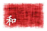 Chinese Painting - Harmony — Stock Photo