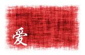 Chinese Painting - Love — Stock Photo