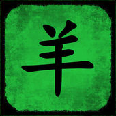 Goat - Chinese Astrology — Stock Photo