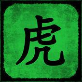 Tijger - chinese astrologie — Stockfoto
