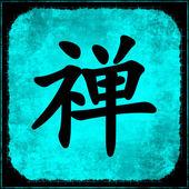Zen . — Foto de Stock