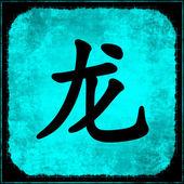 Drachen - chinesische Astrologie — Stockfoto