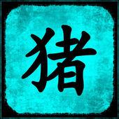 Gris - kinesisk astrologi — Stockfoto
