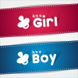 Stock Vector: Birth Banners, It's Boy, Girl