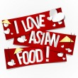 I Love Asian Food — Stock Vector