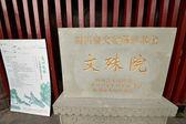 Wenshu Monastery stone signage — Stock Photo