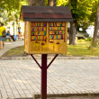 Wooden house for books in the park — Stock Photo