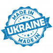 Made in ukraine stamp — Stockfoto #24573765