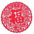 Chinese paper cutting - Four Seasons peace, family portrait — Stock Photo #29363375