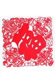 Chinese paper-cut - Jintongyunv Congratulations New Year, Fuk Loi! — Stock Photo