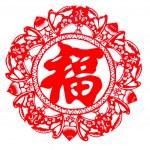 Постер, плакат: Chinese paper cut Fu