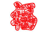 Chinese paper cutting - rat, ox, tiger, rabbit, snake, horse, sheep, monkey, rooster, dog, pig, Zodiac sent blessing to! — ストック写真