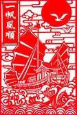 Chinese paper-cut - plain sailing — Stock Photo