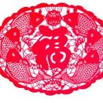 Постер, плакат: Chinese paper cut six fish play fu