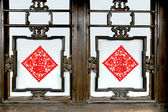 Paper-cut window grilles ancient city of Pingyao in Shanxi — Stok fotoğraf