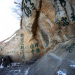 Shaanxi Huashan Cang Long Ridge cliff inscription — Stock Photo
