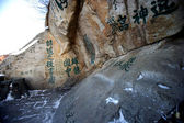 Shaanxi Huashan Cang Long Ridge cliff inscription — ストック写真