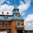 Inner Mongolia Hulunbeier amount Ergunaen and chic town of Riverside small farm house — Stock Photo #32069955