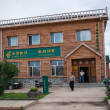 "Daxinganling Mohe, Heilongjiang Province, China's most northern Arctic Village postal agency ""China - Arctic Village Christmas Post Office"" — Stock Photo"