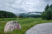 Daxinganling mohe, heilongjiang provincie arctische dorp noord nationaal park aan de oevers van lake — Stockfoto