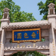 Hong Sik Sik Yuen Wong Tai Sin Temple arch — Stock Photo