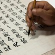 Chinese calligraphy — Stock Photo #40215325